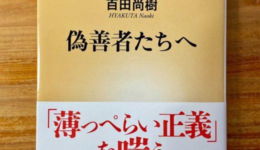 【薄っぺらい正義を斬る!】百田尚樹(著)『偽善者たちへ』新潮新書 レビュー