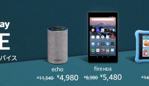AmazonブラックフライデーはAmazonデバイス(Fire HD8、FireHDキッズモデル、Echo)狙いが正解!セール価格でゲットするチャンスです