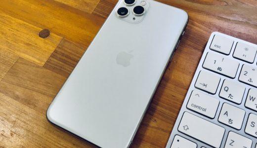 【レビュー】iPhone11Proを1ヶ月使ってわかった良いところ悪いところ、そして今後期待すること