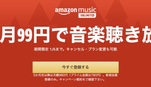Amazon Music Unlimited が4ヶ月99円で聴き放題キャンペーン実施中(1月6日まで)