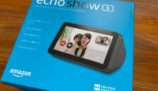 Amazon Echo Show 5【ファーストインプレッション】音とスクリーンの情報量、Alexaの使用感、どれも想像以上だった!