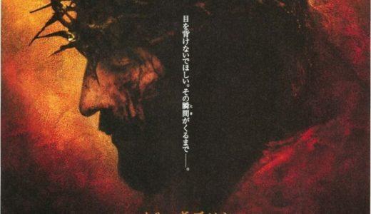 『パッション』【教養的映画鑑賞】イエスの最後の12時間を聖書に忠実に再現した映画、必見!