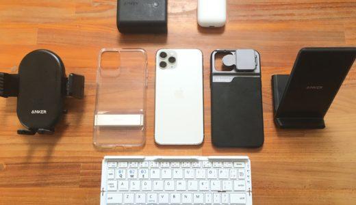 【2019年】iPhoneと一緒に買うべきおすすめ周辺機器・アクセサリー(随時更新)