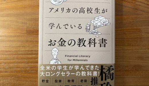 アンドリュー・O・スミス著『アメリカの高校生が学んでいるお金の教科書』SBクリエイティブ【本の紹介】大人っも一緒に学ぼう、全世代向け、「お金」の総合入門書