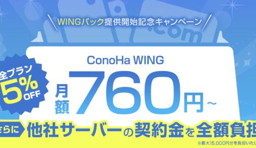WordPressでブログ開設やサーバー引っ越しは今がチャンス! 超お得な「WINGパック」提供開始記念キャンペーン実施中(2/21 (金)18時まで)