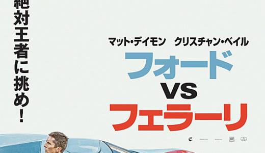 「フォードvsフェラーリ」【レビュー】異質な二人の純粋な友情物語