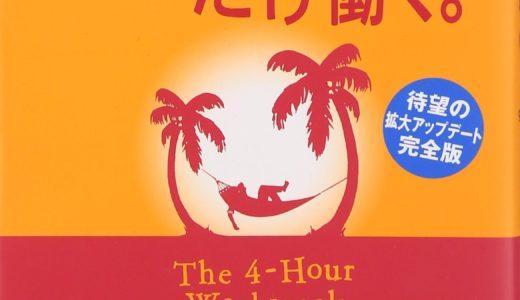 ティモシーに学ぶ、10分で200%早く読む方法【速読】ティモシー・フェリス(著)『「週4時間」だけ働く。』(青志社)