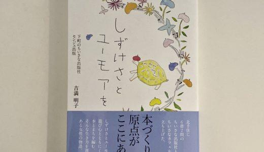 吉満明子(著)『しずけさとユーモアを』枻出版社【本の紹介】人生の全ての経験がセンジュ出版への伏線だった