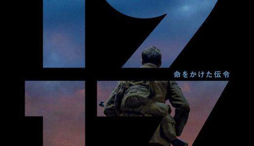 「1917 命をかけた伝令」【映画レビュー】圧倒的な臨場感、あなたは戦場を駆け抜ける