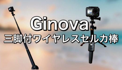 【Ginova 三脚付ワイヤレスセルカ棒(2019進化版)レビュー 】軽量コンパクトでコスパも良くYouTuberにもおすすめ