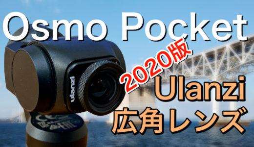 【Ulanzi Wide Angle Lens 2020(Osmo Pocket用)レビュー】圧倒的に画質改善、オズポケ用ワイコンはこれ一択で決まり