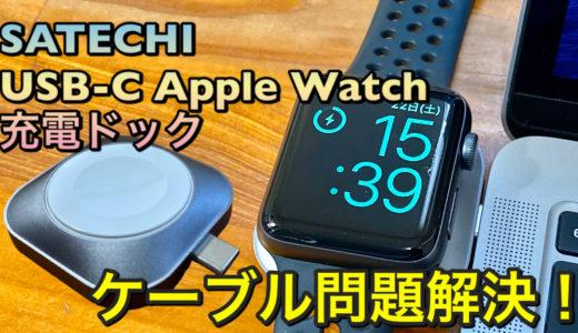 【Satechi USB-C Apple Watch充電ドックレビュー】USB-CポートのあるPC・iPad Pro・モバイルバッテリーがApple Watchの充電器に、そしてケーブルが減ります!