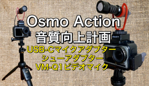「CYNOVA DJI Osmo Action デュアル 3.5mm/USB-Cアダプター」「Ulanzi DJI Osmo Action用 シューアダプター」「Ulanzi VM-Q1 ビデオマイク」【レビュー】DJI Osmo Actionに外部マイクをつけて音質向上