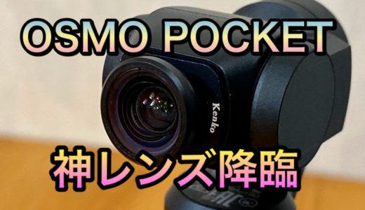 Kenko ADVANCED WIDE ANGLE LENS(Osmo Pocket用)【レビュー】アプデで神広角レンズになったオズポケ必須アイテム