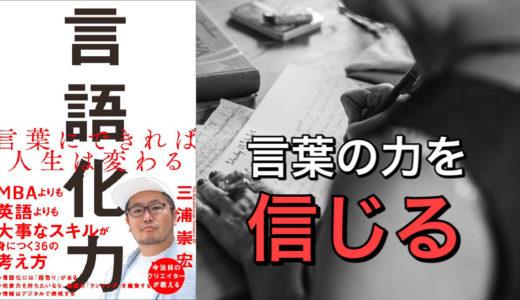 三浦崇宏(著)『言語化力』SBクリエイティブ【本の紹介】「深く刺す」言葉を武器にする方法