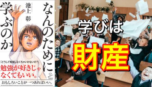 池上彰(著)『なんのために学ぶのか』SBクリエイティブ【本の紹介】学ぶことは、決して人に盗られることのない財産