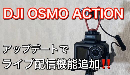 ライブ配信機能が追加!【情報】DJI OSMO ACTION ファームウェアアップデート(ver1.08.00.10)、変更点を紹介