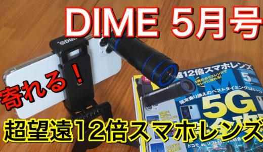 『DIME 2020年5月号』付録「超望遠12倍スマホレンズ」【レビュー】驚くほどがっつり寄れる!