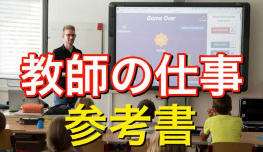 【随時更新】現役高校教師栗田正行先生の教師の働き方改革に役立つ全著作とそのおすすめポイントをまとめてみた