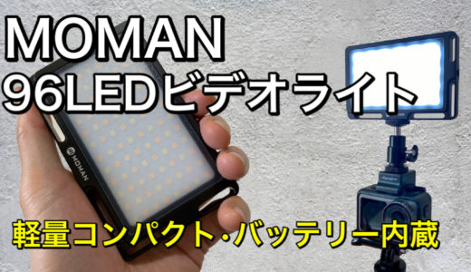 【MOMAN 96LEDビデオライト レビュー】軽量コンパクトでバッテリー内蔵の超お手軽撮影ライト