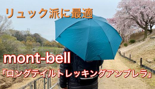 モンベル 「ロングテイルトレッキングアンブレラ」【レビュー】リュックを濡らさない、YouTuberにもおすすめの超優れものの傘