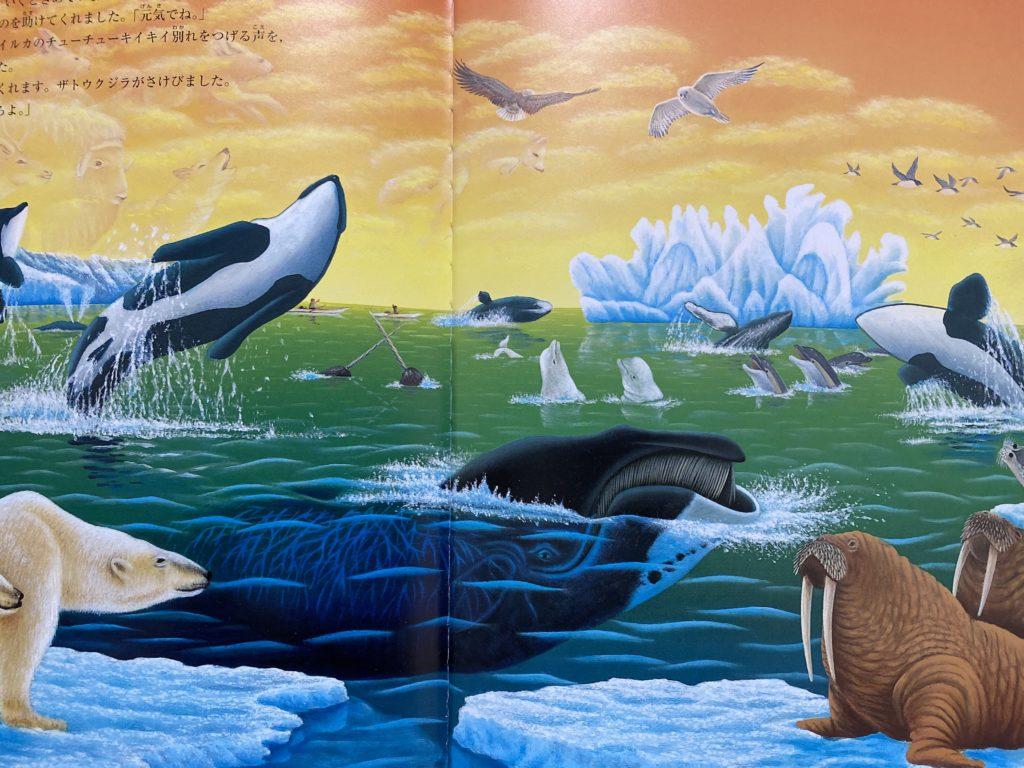 高円宮妃久子(著)、飛鳥童(絵)『氷山ルリの大航海』講談社