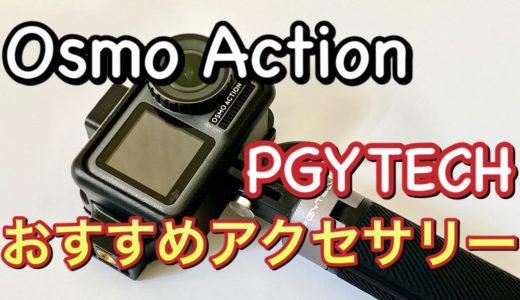 PGYTECH製「エクステンションポール & ミニ三脚」「OSMO ACTION用 カメラフレーム」【レビュー】2つのアクセサリーで軽快撮影キット完成!