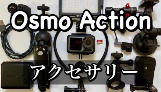【随時更新】あると便利なDJI OSMO ACTION (オズモアクション)のおすすめ周辺アクセサリー