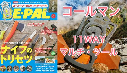 『BE-PAL 6月号』付録「コールマン11WAY マルチ・ツール」【レビュー】男心をくすぐるが、実用性は謎・・・
