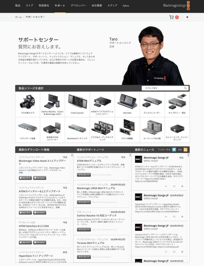 Blackmagicdesignサポートページ
