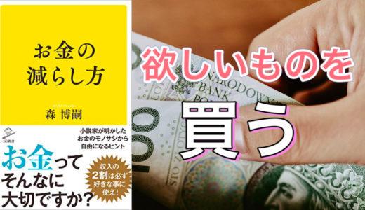 森博嗣(著)『お金の減らし方』SB新書【本の紹介】「必要」ではなく「欲しい」ものを買う