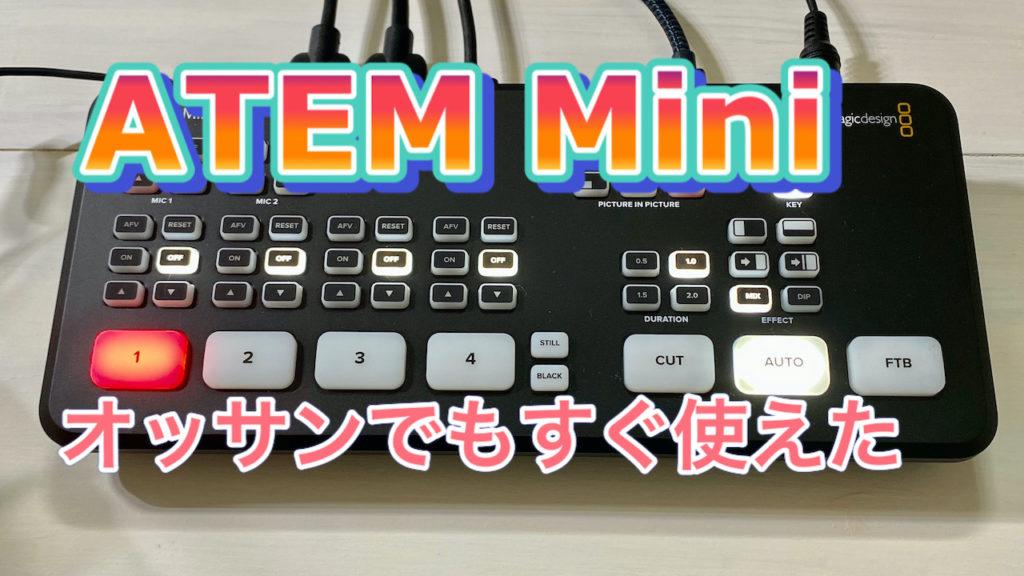 Blackmagic Design ATEM Mini【レビュー】素人でもすぐに使える革命的配信機材、ZOOM会議でも活躍しそう