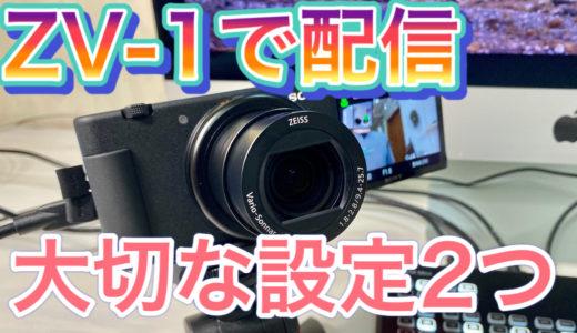 【設定】ZV-1を配信カメラにするときに大切な設定2つ