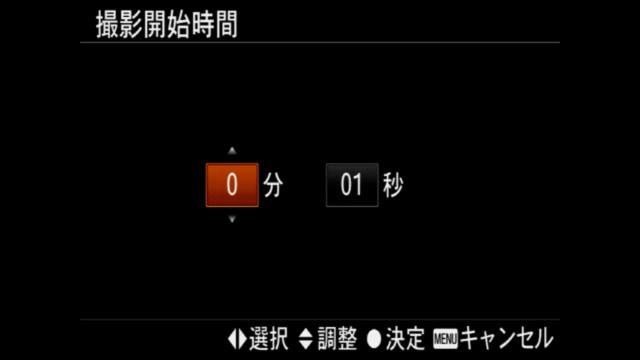 ZV-1でタイムラプス動画を撮影・作成する方法設定画面