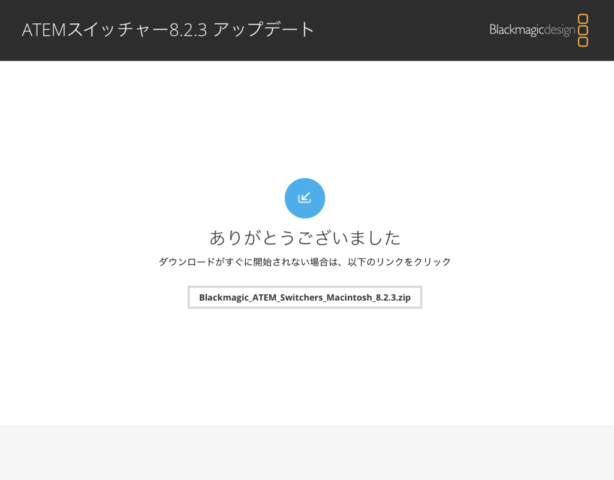 Blackmagicdesignサポートページ「ATEMスイッチャー8.2.3アップデート」