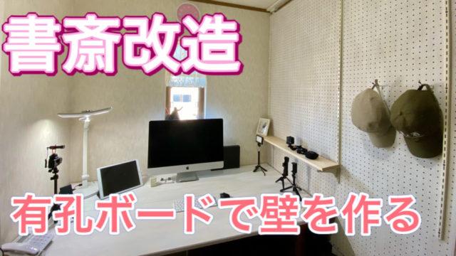 【書斎改造】②有効ボードで棚やフックのレイアウトが変更可能な壁を作る