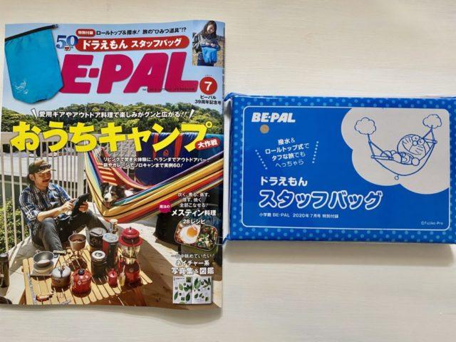 『BE-PAL 7月号』付録「ドラえもんスタッフバッグ」【レビュー】これは便利、普段使いもOK!