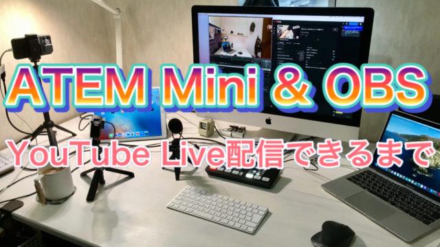 【詳細解説】Atem Mini と OBS Studio を使ってYouTubeライブ配信ができるまで
