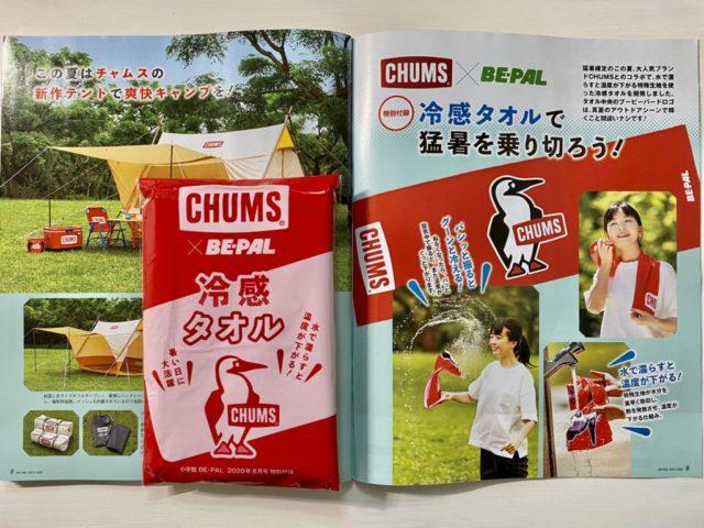 『BE-PAL 8月号』付録「CHUMS 冷感タオル」