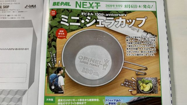『BE-PAL 9月号』付録「ミニ・シェラカップ 」