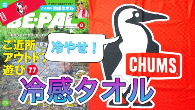 『BE-PAL 8月号』付録「CHUMS 冷感タオル」【レビュー】猛暑に備えて一枚持っておこう
