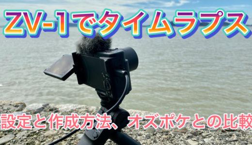 SONY VLOGCAM ZV-1でタイムラプス動画を撮影・作成する方法を紹介