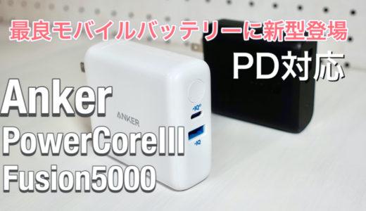 「Anker PowerCore III Fusion 5000」【レビュー】18WのPDとQC対応USB-Cポート搭載、そのままコンセントにさせる充電器一体型モバイルバッテリーが最強になって登場