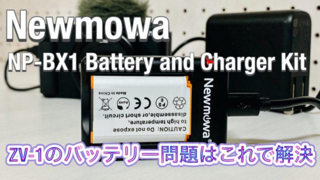 「Newmowa NP-BX1 充電器キット」【レビュー】2個同時充電、互換バッテリー2個付属、ZV-1のバッテリー問題はこれで解決