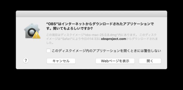 配信ソフトのOBSをダウンロード