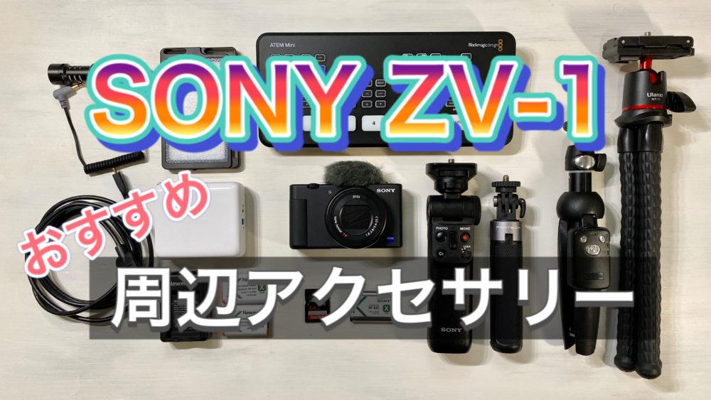 【随時更新】ZV-1おすすめ周辺アクセサリー