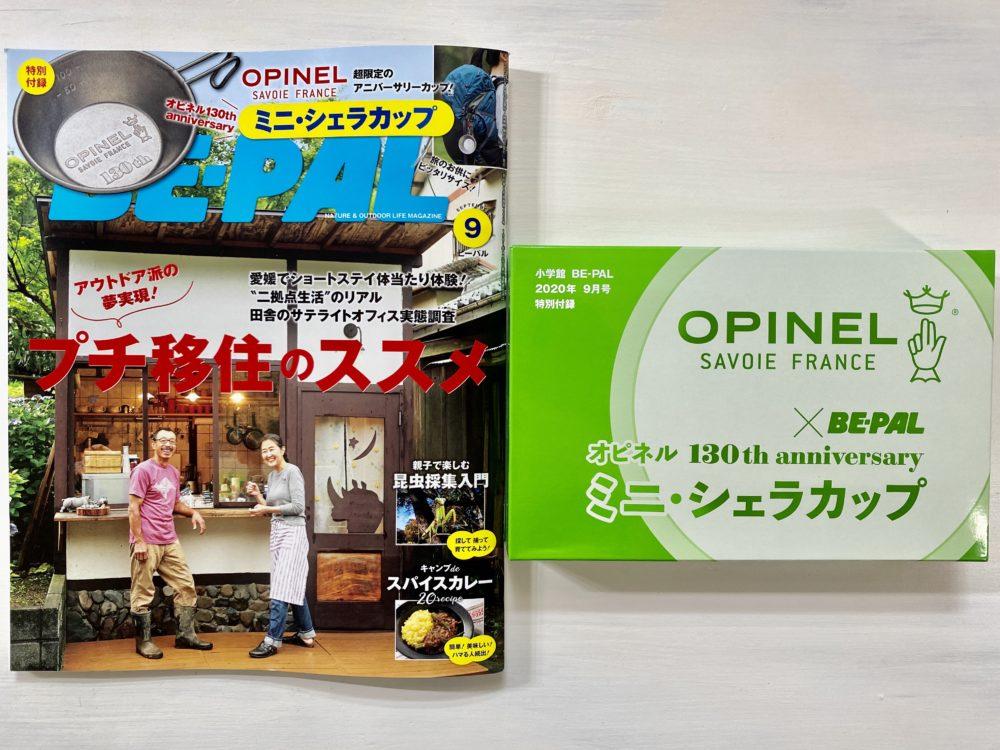 『BE-PAL 9月号』付録「OPINEL ミニ・シェラカップ 」