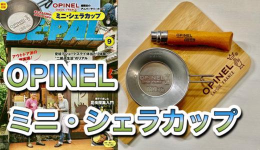 『BE-PAL 9月号』付録「OPINEL ミニ・シェラカップ 」【レビュー】OPINELファン必須コレクションアイテム