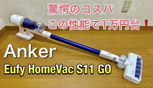 「Anker Eufy HomeVac S11 Go」【レビュー】驚愕のコスパ、1万円台のコードレス掃除機
