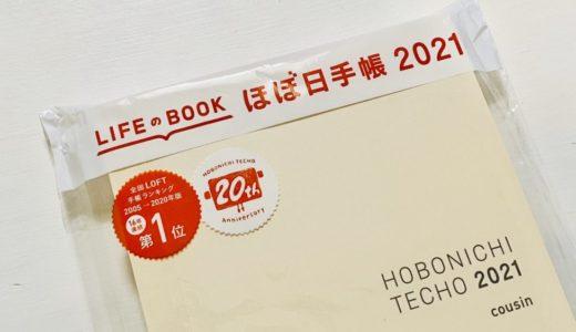 「ほぼ日手帳2021 カズン」【手帳レビュー】メイン手帳として完全無欠の充実ぶり